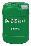 发泡水泥泡沫混凝土防塌模剂 YT