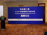 海珠会展布置 海珠会议布置 海珠会议公司 海珠会议背景墙搭建