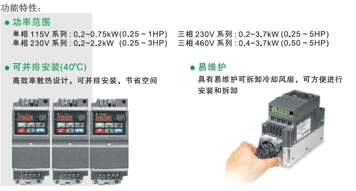 台达 vfd-el系列变频器