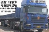 上海到厦门物流 自备13米货车 专业整车运输 运输公司
