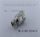 N头 N型连接器 插头 接头 转换器 N型射频同轴连接器 连接器
