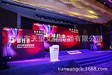 活动策划,广州舞台搭建 灯光音响舞美服务