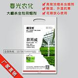 安徽蚌埠厂家直销大棚高效浓缩型杀虫烟剂 棚无忧 15%异丙威
