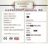 深圳微波炉CE,ROHS认证