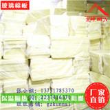 潮州市保温玻璃棉板