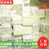 阳江市保温玻璃棉板