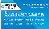宜昌美的多联机中央空调工程