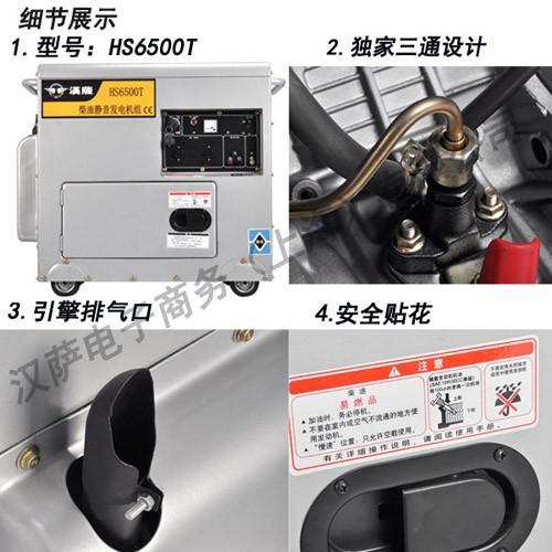 5kw静音柴油发电机厂家