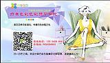 河南郑州色彩顾问培训哪里好|服装搭配陈列|色彩搭配师培训|整体