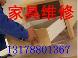 大班台维修 文件柜锁维修 家具维修 桌椅柜维修