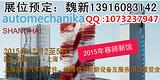 2015上海法兰克褔国际汽车零部件、维修检测诊断设备及服务用品展