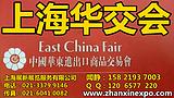 2016上海华交会—第26届中国华东进出口商品交易会