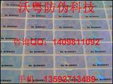 流水码防伪标签 顺序码防伪商标 特种防伪印刷 综合防伪标