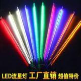 LED流星管-各种颜色LED流星灯-LED流星灯管价格