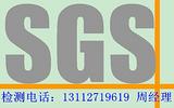 SGS石棉含量测试,SGS无石棉测试