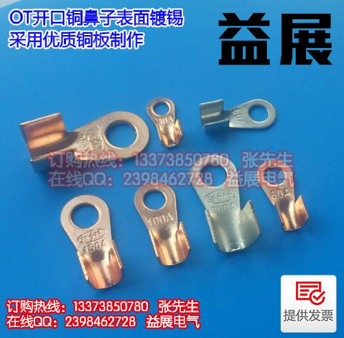 供应圆形开口铜鼻子,ot-200a铝接线鼻子