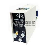 中原量仪 QH-A4气电转换器