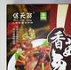 供应 香菇兔肉 400g/盒