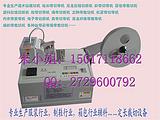 剪子母带烫断机定量剪切 编织带切割机产品特点 剪圆管发光数据线机