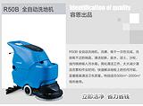 水泥地面用电瓶洗地机|容恩全自动手推式洗地机R50B