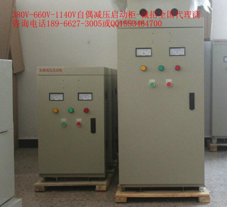 自偶变压器260kw自偶减压启动柜/380v降压起动柜