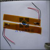 PI加热膜 PI电热膜 家用小电器电热片 厂家直销