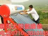 襄阳市阳台壁挂式平板太阳能(空气能)热水工程销售维修