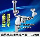 电热水器通用U型混水阀