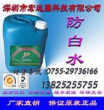 防白水/乙二醇单丁醚/大防白/化白水