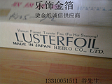lustrefoil烫金纸,乐饰烫金纸,日本烫金纸