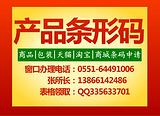 泾县商品条形码在哪里办理|流程|费用|办理时间|如何办理条形码