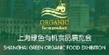 2015中国有机农产品展