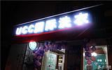 在河南许昌开一家干洗店怎么样?干洗店利润前景如何