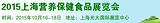 中国上海保健食品展