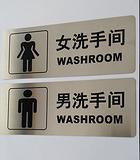不锈钢洗手间标识牌厂家直销