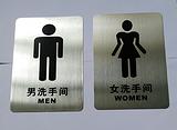 优质不锈钢卫生间标识牌