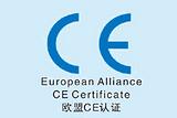 安徽CE认证哪里可以做