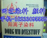 供应染料回收,回收阳离子染料18233095559
