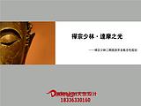 河南禅悟主题音乐大典策划设计