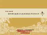海南华堂旅游规划设计