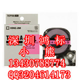 锦宫优质纸标签机色带SP18K(18mm宽白底黑字)