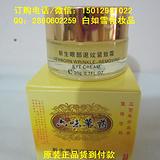 白如雪牌子六味草药眼霜,扬州、苏州、杭州六味草药化妆品专供