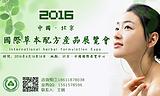 2016北京草本配方洗化产品展览会