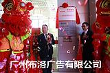 广州从化市开业庆典年会晚会策划公司