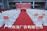 海珠区开业庆典年会晚会广告策划公司