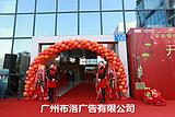 广州海珠区开业礼仪庆典活动策划舞台搭建音响租赁