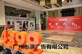 番禺区开业庆典年会晚会策划执行公司
