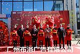 广州萝岗区礼仪庆典公司提供开工仪式策划服务