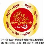 2015广州古典红木家具展(限时优惠中)