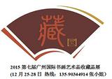 2015广州书画展览会